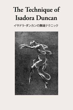 イサドラ・ダンカンの舞踊テクニック