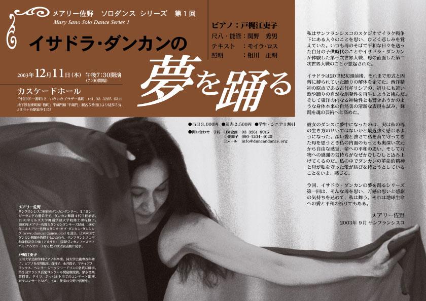 Dancing Dreaming Isadora No.1