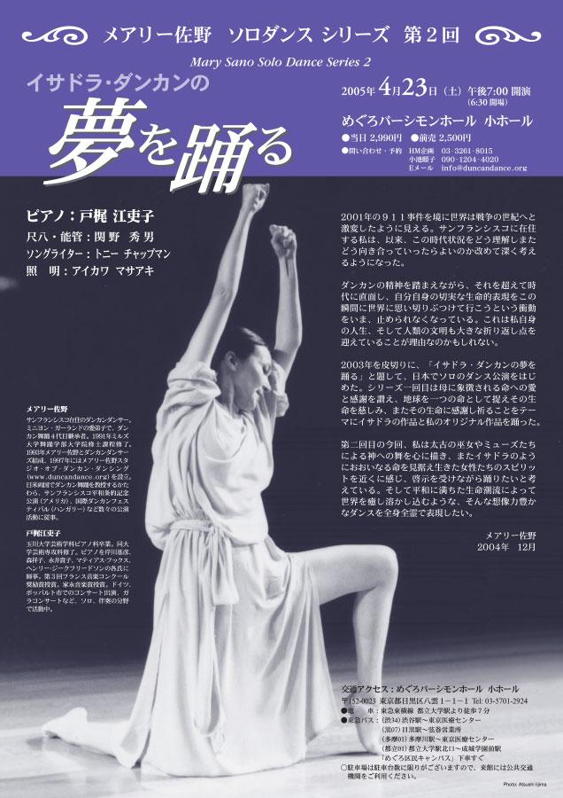 Dancing Dreaming Isadora No.2