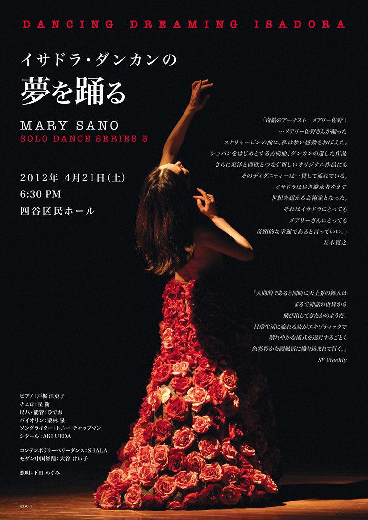 Dancing Dreaming Isadora No.3